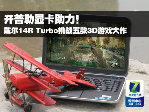 开普勒助力 14R Turbo对战5款游戏大作