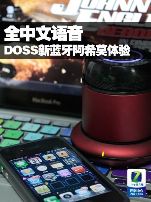 全中文语音 DOSS新蓝牙阿希莫试用体验