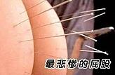 最悲剧的屁股 搞笑QQ表情大全下载