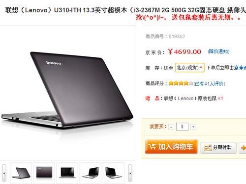 京东店庆促销 联想超极本U310仅4699元