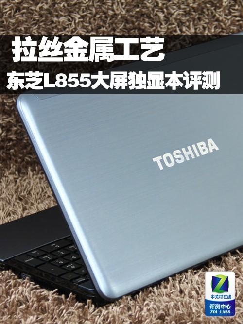 拉丝金属工艺 东芝L855大屏独显本评测