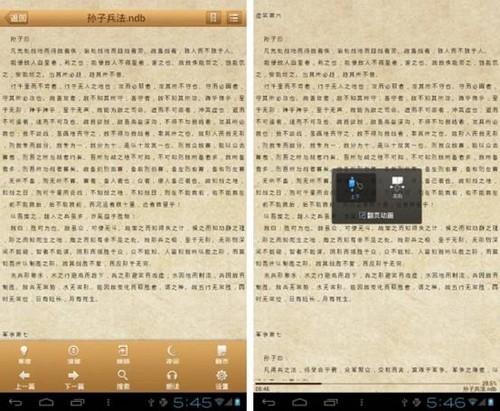 超薄便携 蓝晨V16阅读功能体验