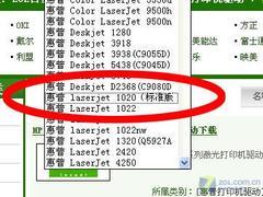 惠普laserJet 1020官方驱动程序下载