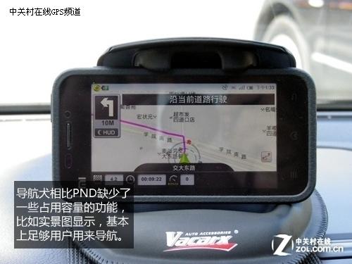 交通互动夜间投影 导航犬手机导航应用图片欣赏,图4-zol中关村在线第4