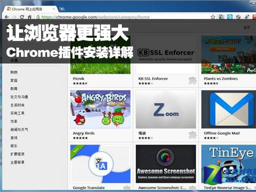 让浏览器更强大 Chrome插件安装详解