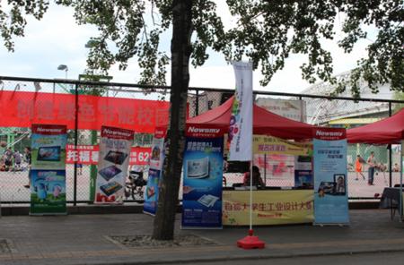 纽曼平板杯 工业设计大赛在北京理工大学激情邀赛