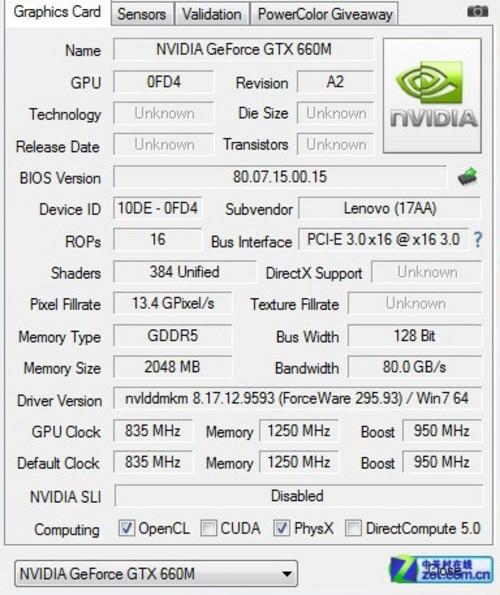 GTX 660M玩爽游戏必备 联想Y580评测