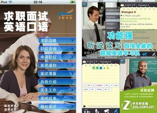 6.20限时免费APP:求职面试英语必学