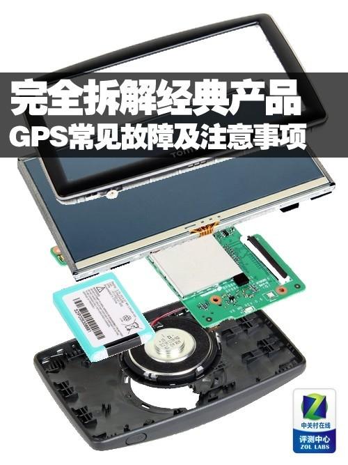 拆解产品 解析GPS常见故障及注意事项