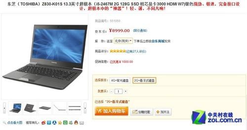 优惠千元 东芝Z830超极本京东8999元