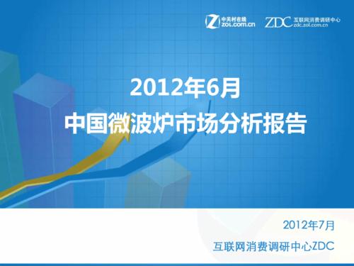 2012年6月中国微波炉市场分析报告