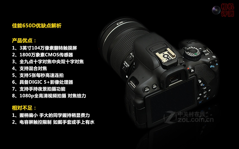 【高清图】佳能650d数码相机评测图解