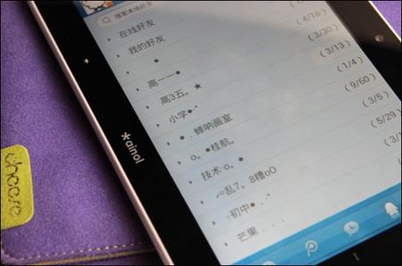 视频 qq 三好街/NOVO7极光2进入QQ分组列表