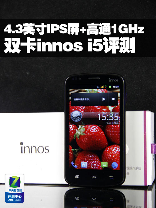 4.3吋IPS屏+高通1GHz 双卡innos i5评测