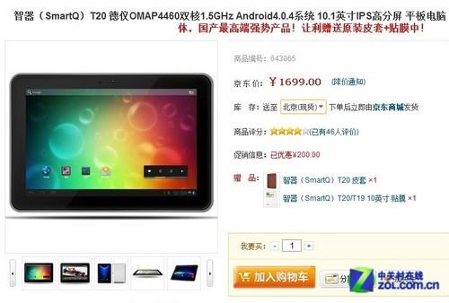 国产最强双核 智器T20京东仅售1699元