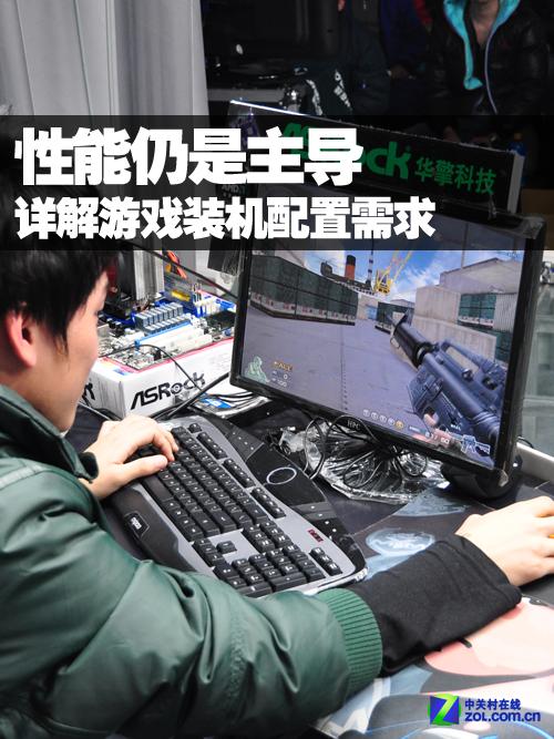 性能仍是主导 详解游戏装机配置需求