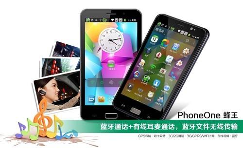 蓝晨Phone One 蜂王功能美图赏
