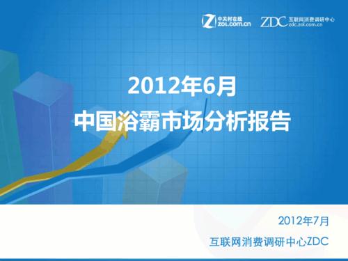 2012年6月中国浴霸市场分析报告
