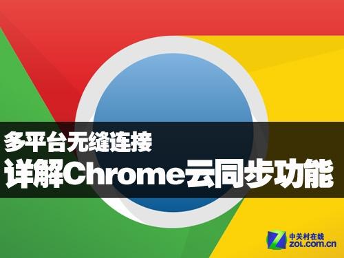 多平台无缝连接 详解Chrome云同步功能