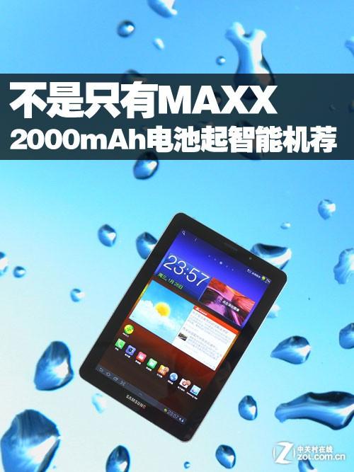 不是只有MAXX 2000mAh电池起智能机推荐