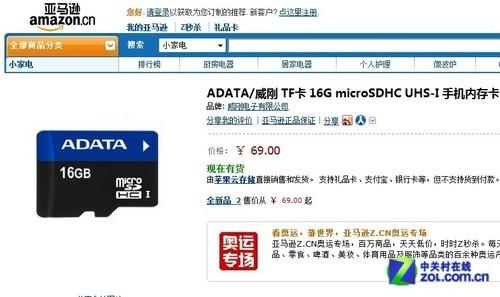 高性价比 亚马逊低价威刚U1 TF卡评测