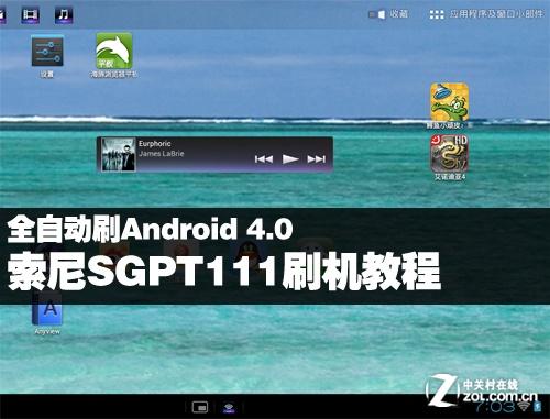 全自动刷安卓4.0 索尼SGPT111刷机教程