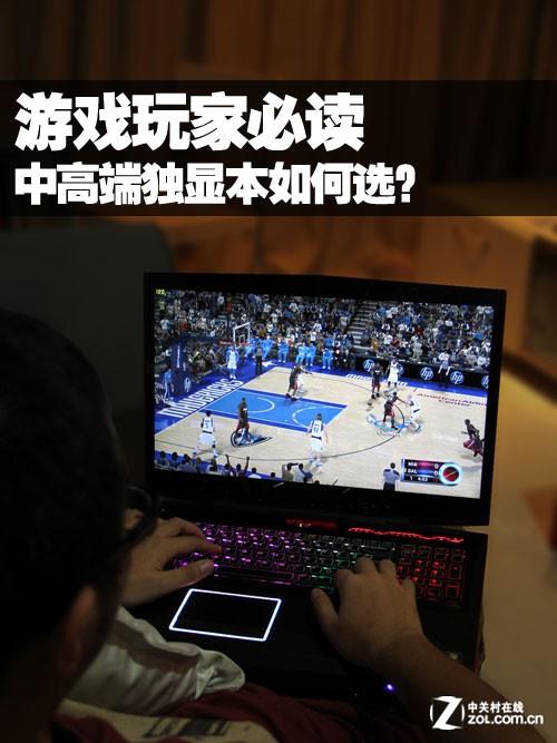 游戏爱好者必读:中高端独显本如何选?