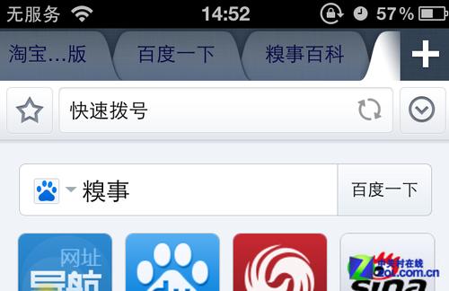 尽享云同步!傲游浏览器iPhone版首测