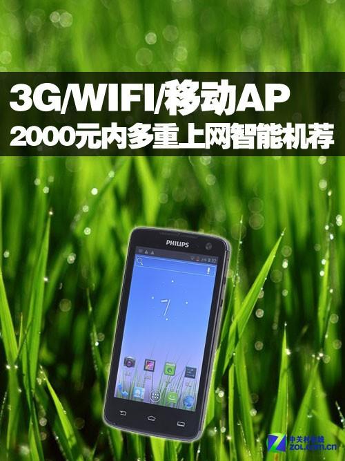 3G/WIFI/AP 2K内多重上网方式智能机荐