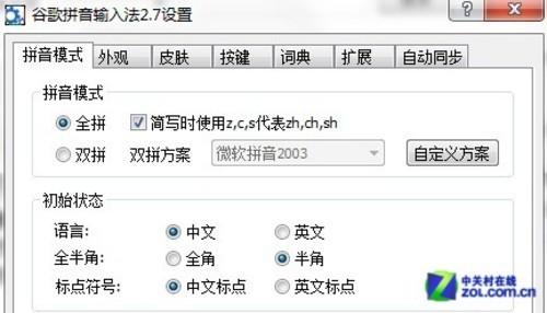 谷歌拼音输入法2.7.22.120版