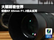 大眼睛看世界 佳能EF 85mm F1.2镜头试用