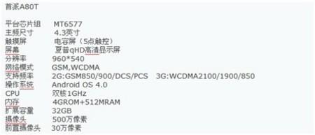 首派双核A80T月底发售在即配置外形全曝光
