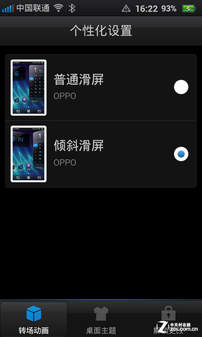 超薄PK梦想 OPPO Finder对比双核魅族MX