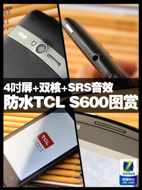 4�计�+双核+SRS音效 防水溅TCL S600 赏
