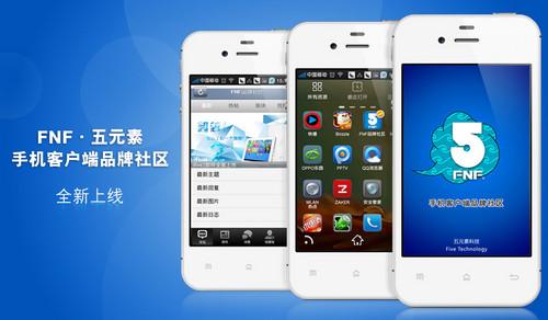 FNF 五元素手机客户端全新上线
