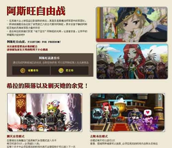 冒险岛新版本 阿斯旺自由战今日全面更新 (3/3)