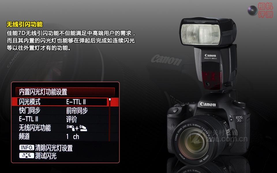 佳能7d数码相机评测图解
