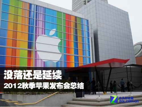 没落还是延续 2012秋季苹果发布会总结