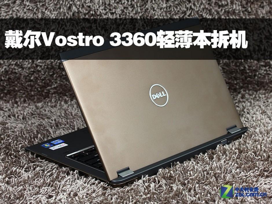 华硕x510_【图】轻薄商务 戴尔Vostro成就3360拆机图赏-ZOL笔记本