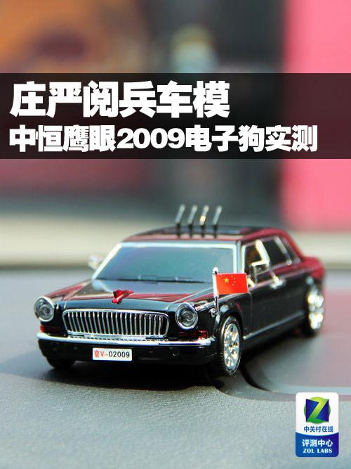 庄严阅兵车模 中恒鹰眼2009电子狗实测