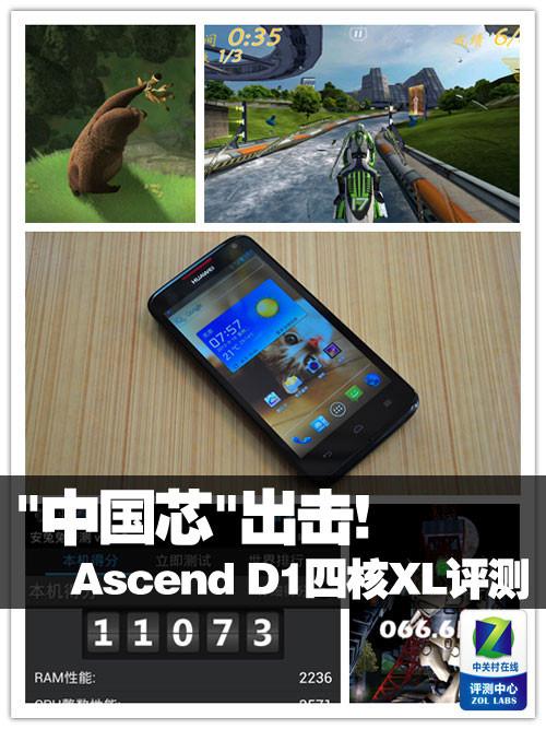 """""""中国芯""""出击! 华为Ascend D1四核XL评测"""