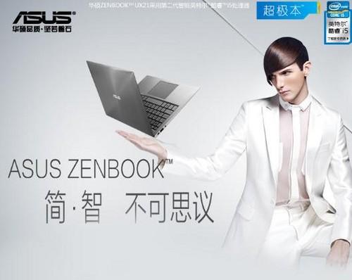 华硕ZENBOOK系Win7本给你不一样的体验
