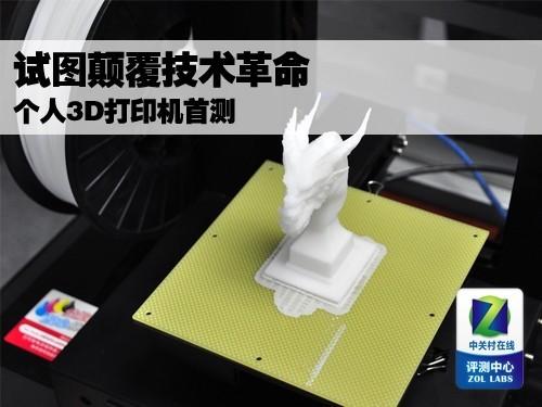 三维人体模型_试图颠覆技术革命 个人3D打印机首测(全文)_办公打印3D打印 ...