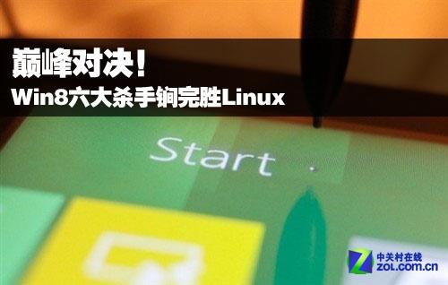 巅峰对决!看Win8六大杀手锏完胜Linux