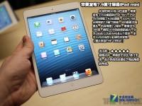 新闻图报:苹果发布7.9英寸屏iPad mini