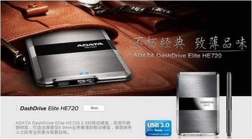 业界最薄移动硬盘-威刚薄爵HE720上市