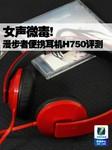 女声微毒 漫步者时尚便携耳机H750评测