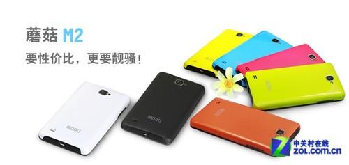 靓丽彩壳高性价比 蘑菇手机M2预购开始