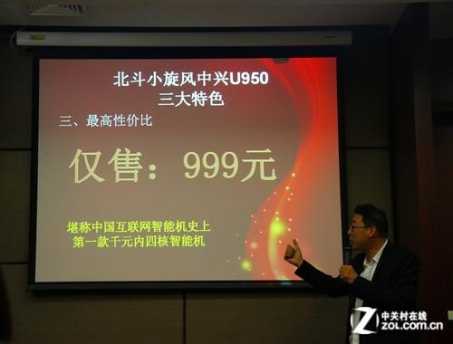 中兴北斗联手发布999元四核中兴U950