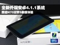 全新外观安卓4.1 原道N70双擎S新版体验